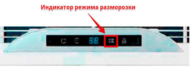indikator-rezhima-razmorozki-kondiczionera